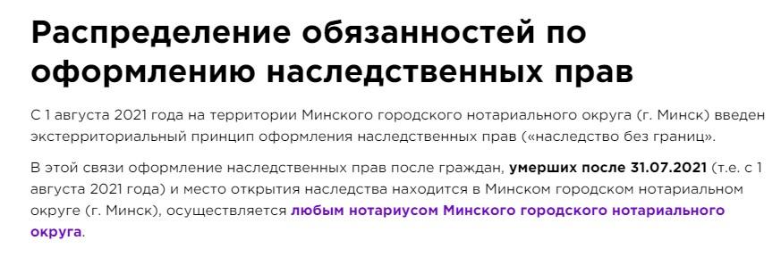 Сведения Белорусской нотариальной палаты